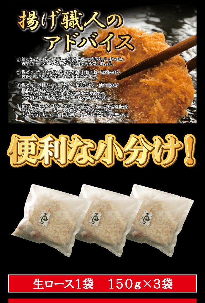 生ロース3袋01-7