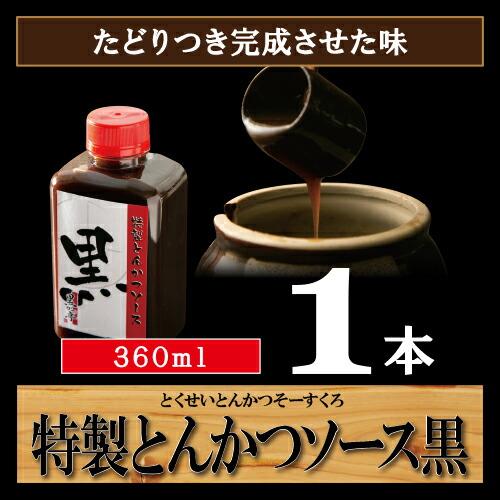 特製「黒」ソース