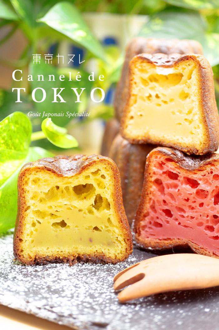 東京カヌレおいしい食べ方
