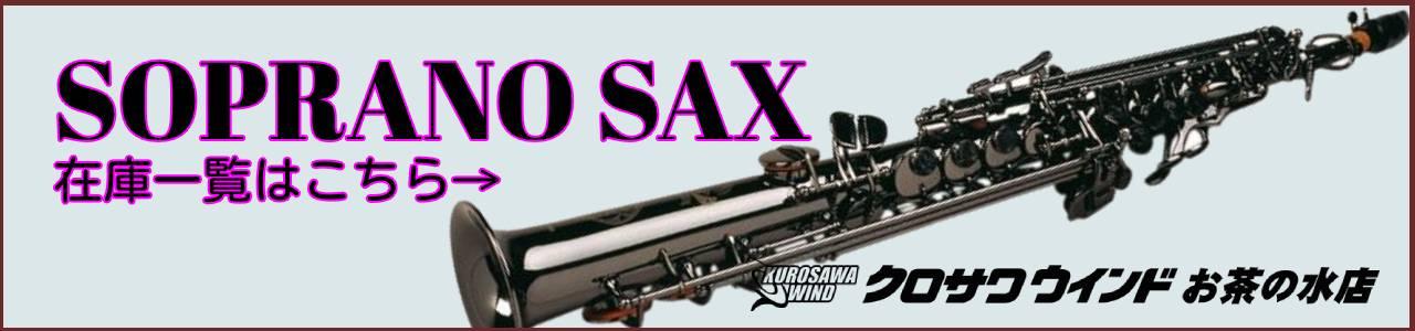 お茶の水中古管楽器センター