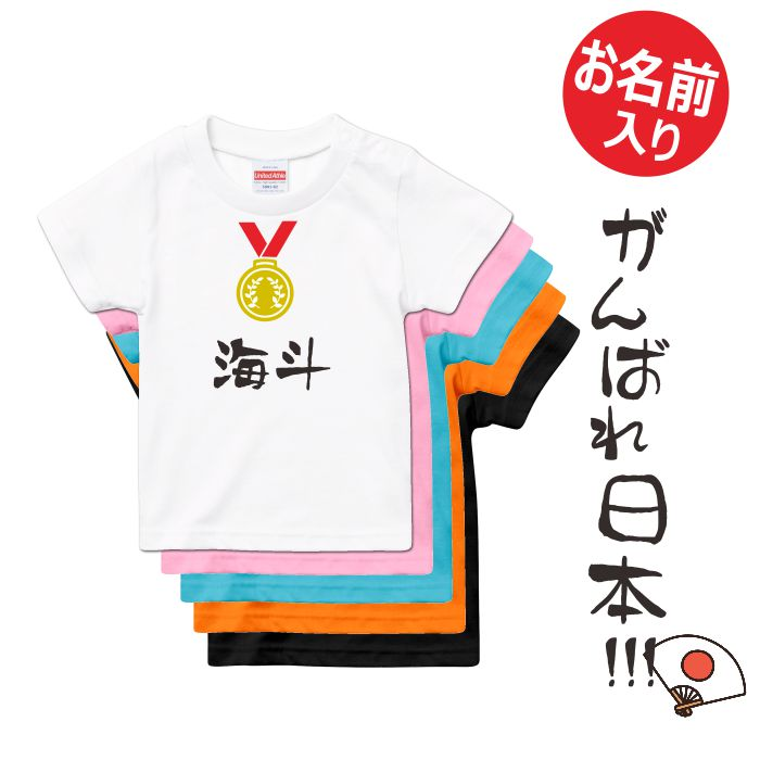 メダルTシャツ