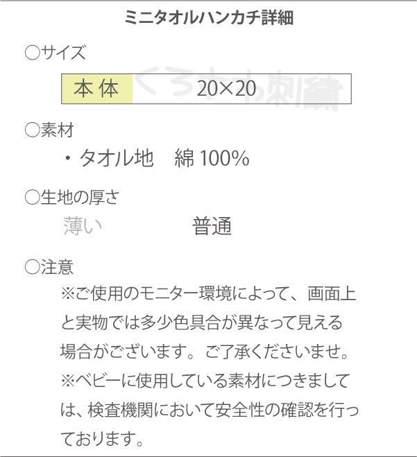 ミニタオル詳細