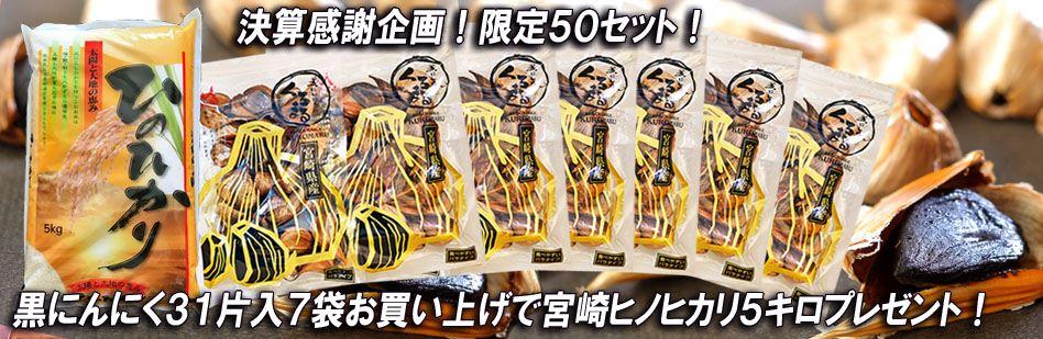 黒にんにく7袋&29年産宮崎ヒノヒカリ5キロ
