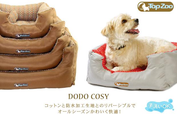 TopZoo トップズー DODO COSY ドゥドゥコージー