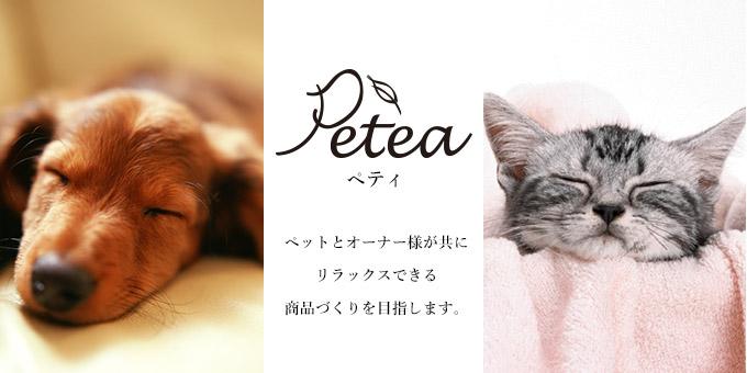 ペティ ペットとオーナー様が共にリラックスできる商品づくりを目指します