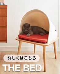 THE BED はこちら