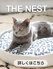 THE NEST はこちら