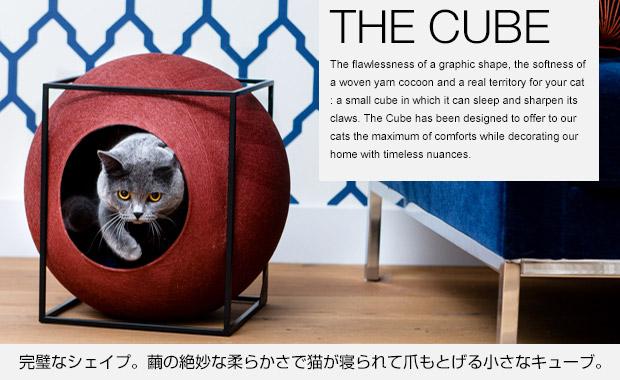 【THE CUBE】完璧なシェイプ。繭の絶妙な柔らかさで猫が寝られても爪もとげる小さなキューブ。
