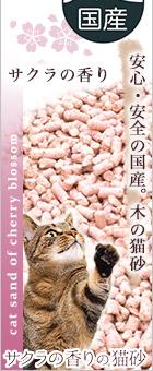 新発売!おすすめオリジナル猫砂。ケースで送料無料☆サクラの香りの猫砂