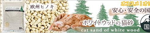 新発売!おすすめオリジナル猫砂。ケースで送料無料☆ホワイトウッド猫砂