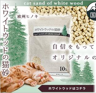 ホワイトウッドの猫砂
