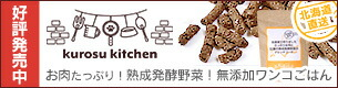 無添加 国産 オリジナルフード kurosu kitchen 北海道で作りました たっぷりお肉と52種の熟成野菜のブレンドフード お試しキャンペーン!|いまだけ送料無料