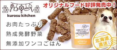 無添加 国産 オリジナルフード kurosu kitchen 北海道で作りました たっぷりお肉と52種の熟成野菜のブレンドフード