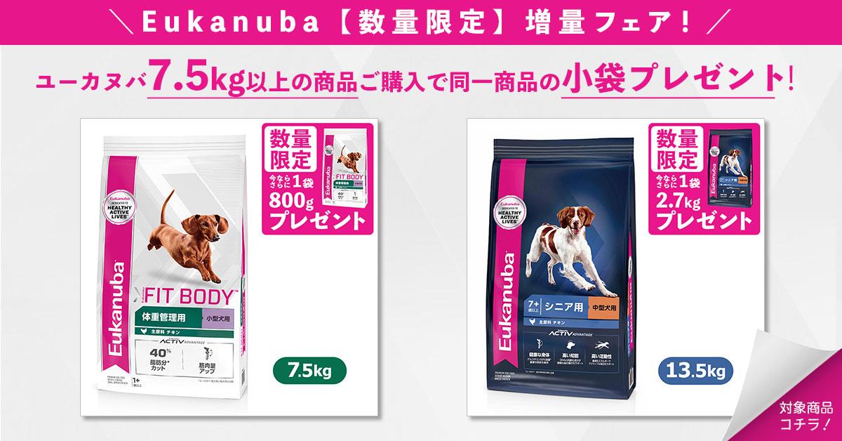 ユーカヌバ【数量限定】増量フェア