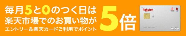毎月5,10,15,20,25,30日は楽天カードご利用でポイント5倍