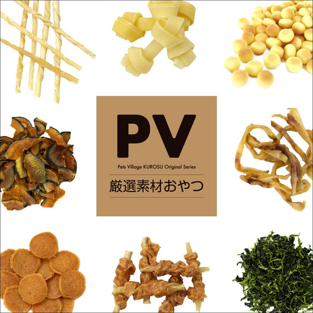 オリジナルおやつ PVシリーズ