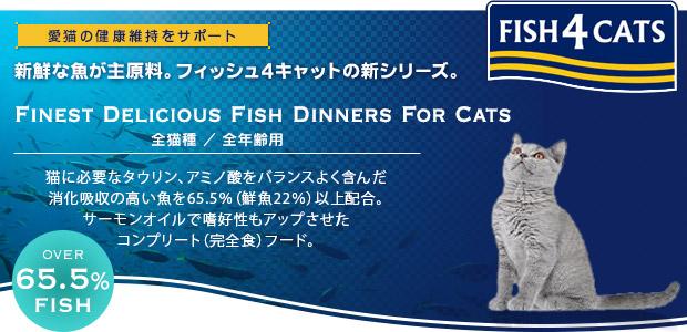 Fishcats Cat Food