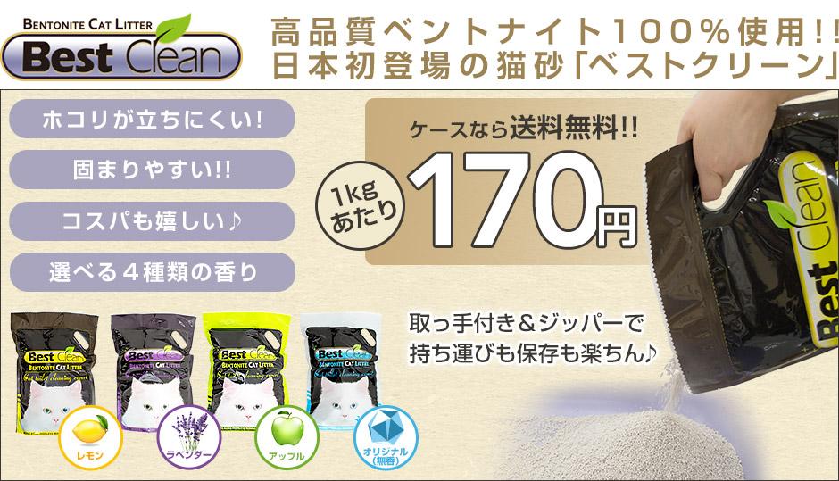高品質ベントナイト猫砂 ベストクリーン