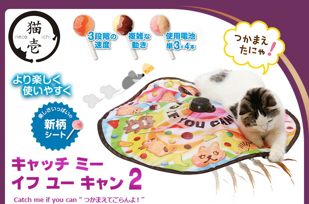 SPORT PET(スポーツペット) キャッチミー イフ ユー キャン2(Catch me if you can2)