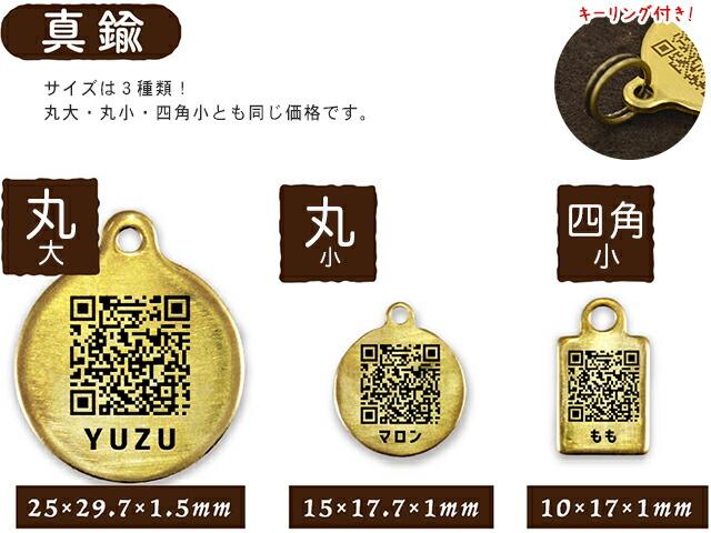 真鍮 サイズは3種類!丸大・丸小・四角小とも同じ価格です。