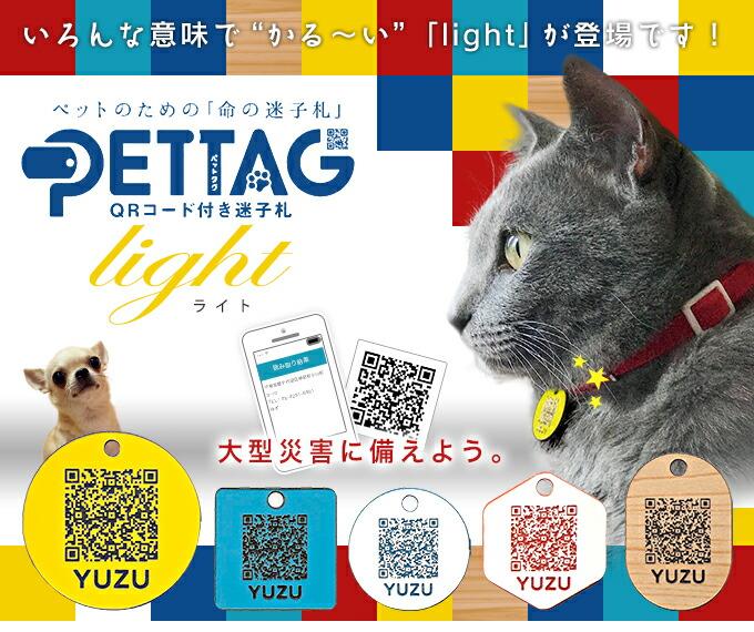 ペットのための「命の迷子札」 PETTAG QRコード付き迷子札 light ライト 震災 津波 洪水 大型災害に備えよう。