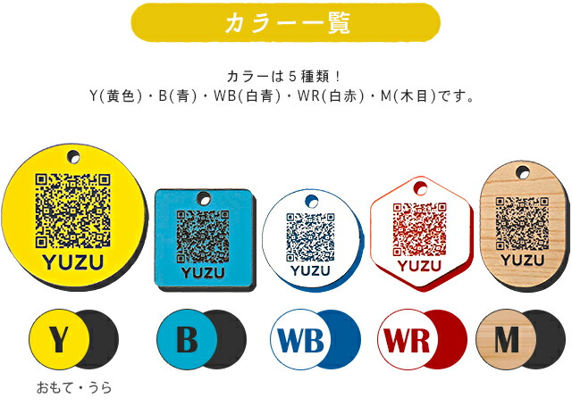 カラー一覧 カラーは5種類!Y(黄色)・B(青)・WB(白青)・WR(白赤)・M(木目)です。