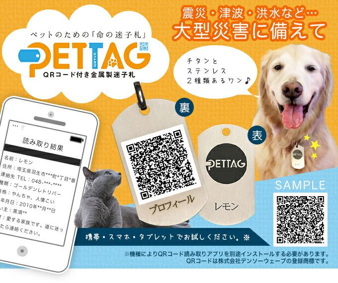 ペットのための「命の迷子札」 PETTAG QRコード付き金属製 迷子札 震災 津波 洪水 大型災害に備えよう。