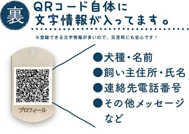 裏 QRコード自体に文字情報が入ってます。※登録できる文字情報が多いので、災害時にも安心です!