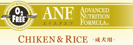 ANF チキン&ライス 成犬用
