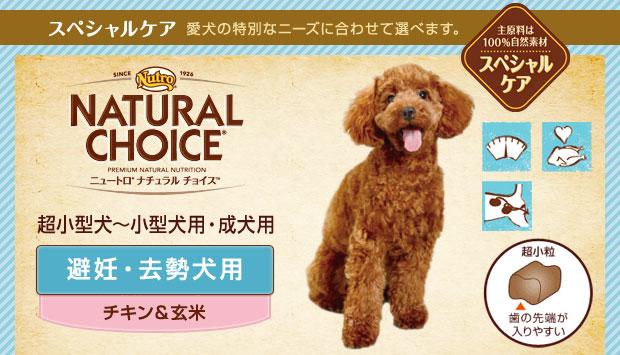 ニュートロ ナチュラルチョイス 避妊・去勢犬用 超小型犬〜小型犬用 成犬用 チキン&玄米