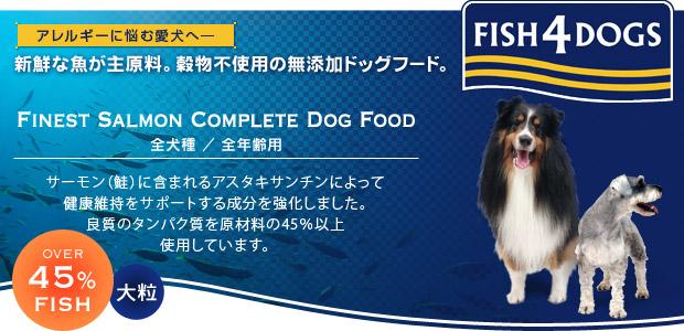 フィッシュ・フォー・ドッグ(FISH4DOG) コンプリート・フード サーモン 大粒