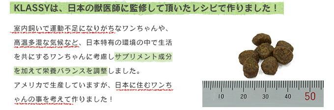 KLASSYは、日本の獣医師に監修して頂いたレシピで作りました!