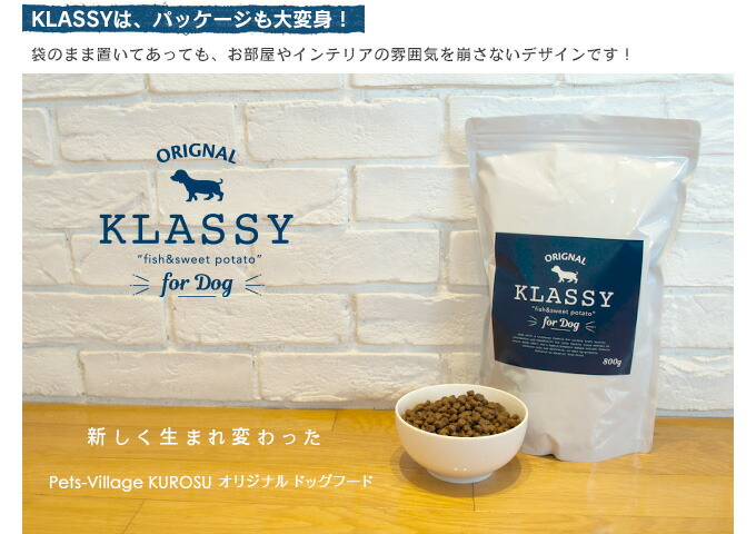 KLASSYは、パッケージも大変身!