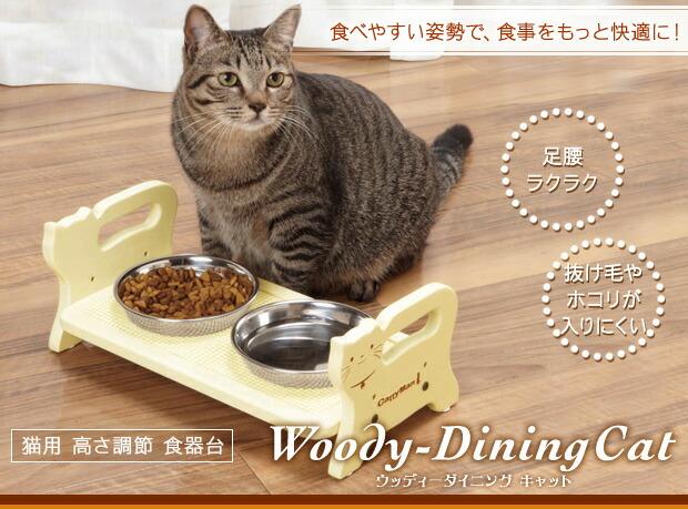 食べやすい姿勢で、食事をもっと快適に! ドギーマンハヤシ ウッディーダイニング キャット