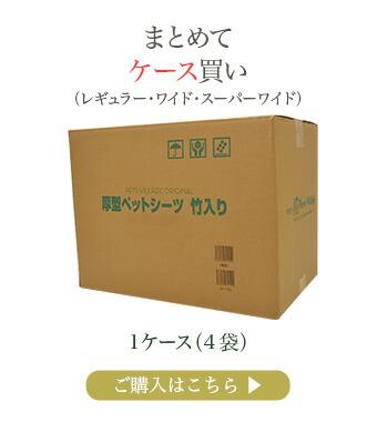 まとめてケース買い。1ケース(4袋)
