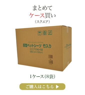 まとめてケース買い。(スクエア)1ケース(8袋)