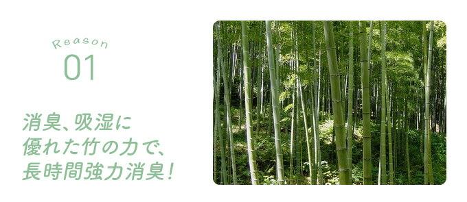 理由1竹入り 消臭、吸湿に優れた竹の力で長時間強力消臭!