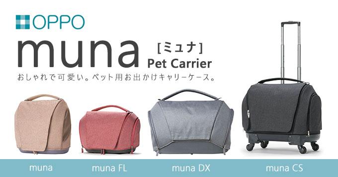 犬猫用 OPPO(オッポ) ペットキャリア muna