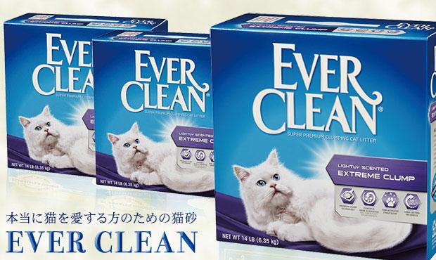 高品質ベントナイトを使用した、プレミアム猫砂「エバークリーン」