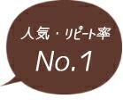人気・リピート率 No.1