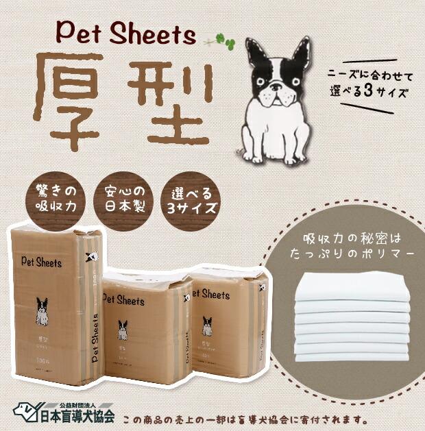 Pet Sheets 厚型
