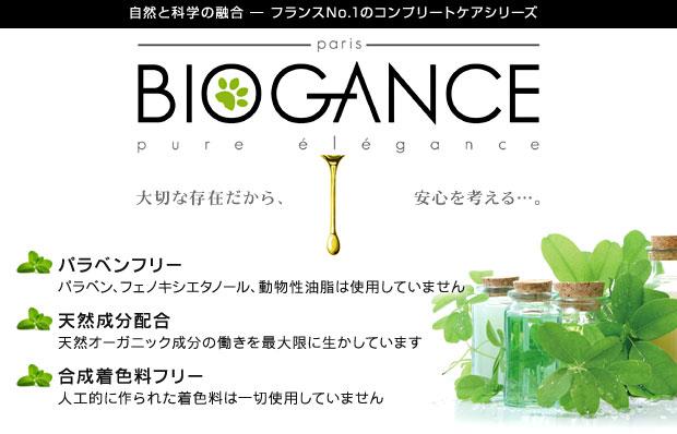 自然と科学の融合。フランスNo.1のコンプリートケアシリーズ「BIOGANCE(バイオガンス)」