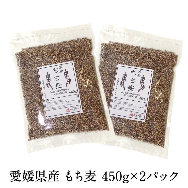 もち麦 450g×2袋