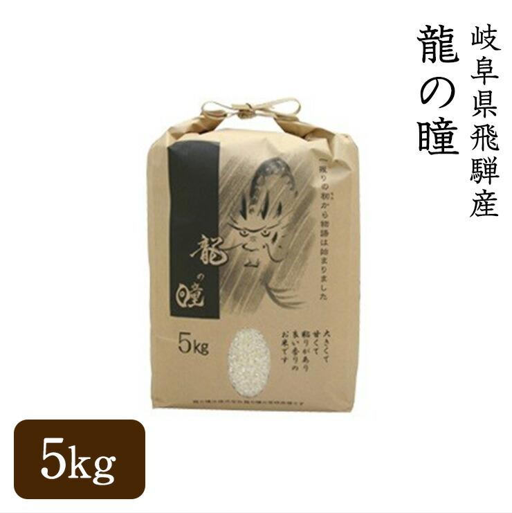 岐阜県飛騨産 龍の瞳 5kg