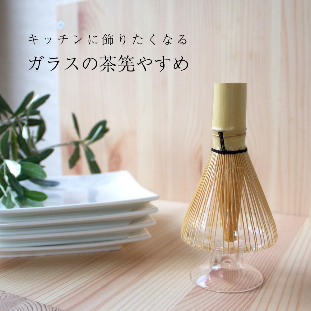 WAnocoto mono オリジナル 茶筅休め くせ直し ガラス製
