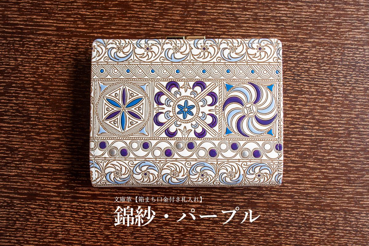 文庫革【箱まち口金付き札入れ】錦紗・パープル
