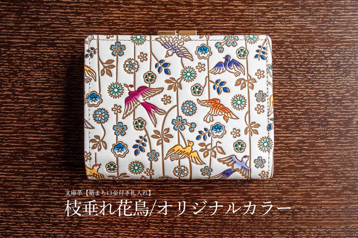 文庫革【箱まち口金付き札入れ】枝垂れ花鳥/オリジナルカラー