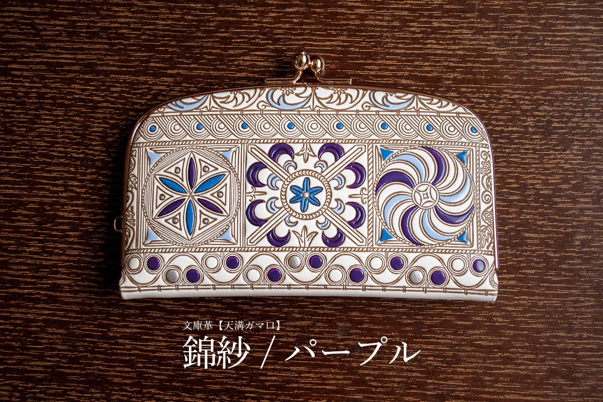 文庫革【天溝ガマ口】錦紗/パープル