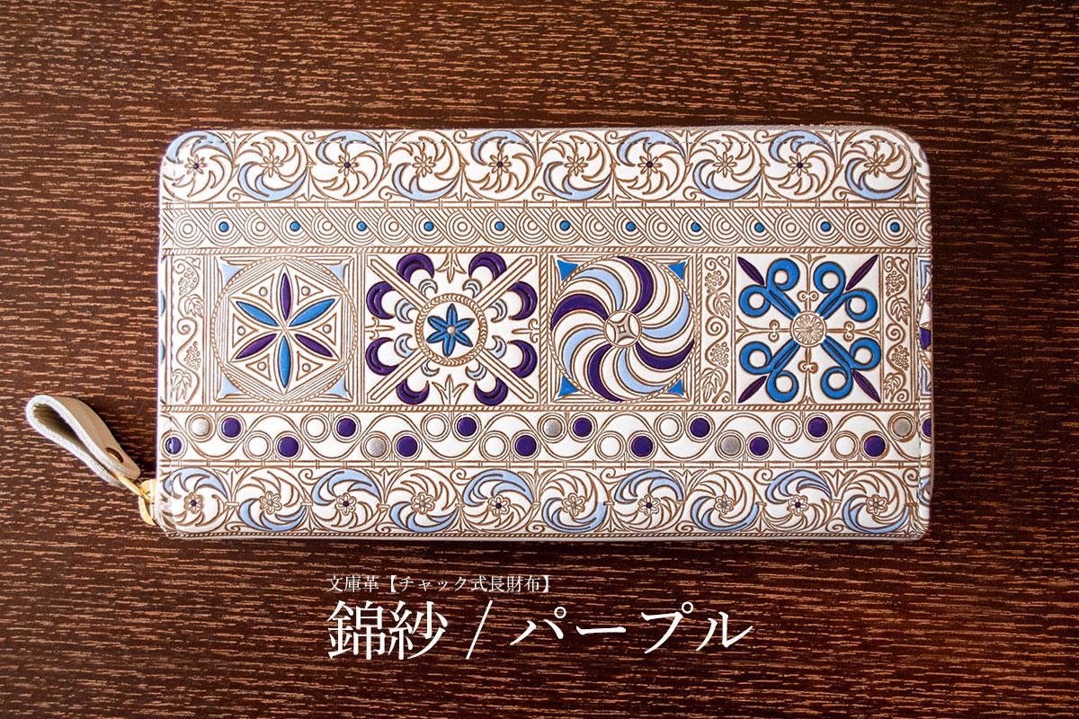 文庫革【チャック式長財布】