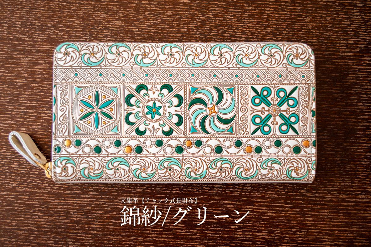 文庫革【チャック式長財布】錦紗/グリーン